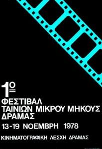 Η πρώτη αφίσα του Φεστιβάλ Δράμας.