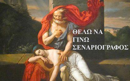 ΘΕΛΩ ΝΑ ΓΙΝΩ ΣΕΝΑΡΙΟΓΡΑΦΟΣ Α ΕΞΩΦΥΛΛΟ
