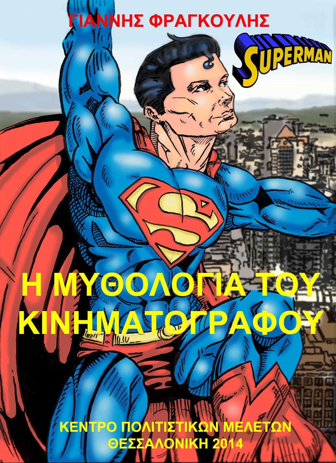 0001 THE MYTHOLOGY OF CINEMA COVER