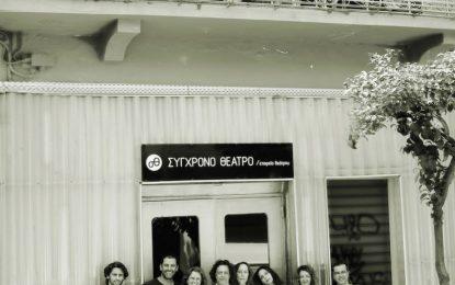 ΘΕΑΤΡΙΚΟ ΕΡΓΑΣΤΗΡΙΟ STUDIO NAMA Ξεκινούν τα μαθήματα