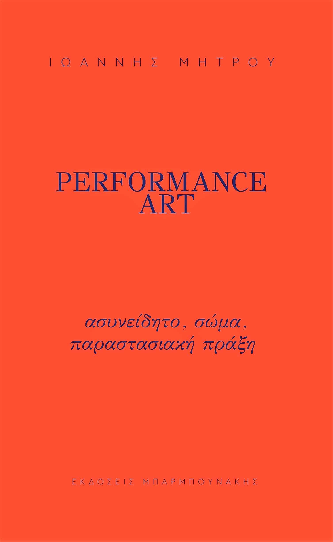 PERFOMANCE ART ΑΣΥΝΕΙΔΗΤΟ, ΣΩΜΑ, ΠΑΡΑΣΤΑΣΙΑΚΗ ΠΡΑΞΗ